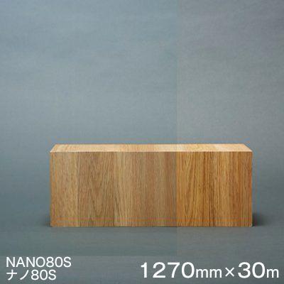 ガラスフィルム 窓 遮熱 シート Scotchtint Window Film NANO80S (ナノ80S) <3M><スコッチティント>ウィンドウフィルム 1270mmx30m 1本(内貼り用) UVカット 飛散防止 遮光