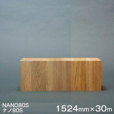 ガラスフィルム 窓 遮熱 シート Scotchtint Window Film NANO80S (ナノ80S) <3M><スコッチティント>ウィンドウフィルム 1524mmx30m 1本(内貼り用) UVカット 飛散防止 遮光