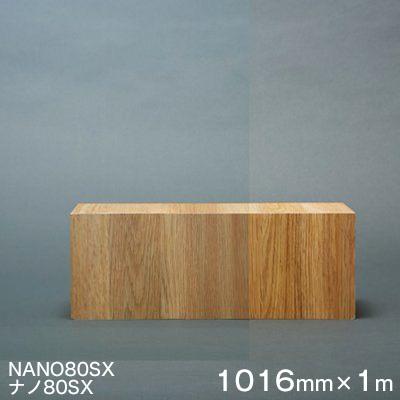 ガラスフィルム 窓 遮熱 シート Scotchtint Window Film NANO80SX (ナノ80SX) <3M><スコッチティント>ウィンドウフィルム 1016mm×1m(外貼り用 )UVカット 飛散防止 遮光 防虫