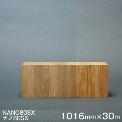 ガラスフィルム 窓 遮熱 シート Scotchtint Window Film NANO80SX (ナノ80SX) <3M><スコッチティント>ウィンドウフィルム 1016mmx30m 1本(外貼り用)UVカット 飛散防止 遮光