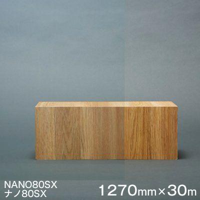 ガラスフィルム 窓 遮熱 シート Scotchtint Window Film NANO80SX (ナノ80SX) <3M><スコッチティント>ウィンドウフィルム 1270mmx30m 1本(外貼り用)UVカット 飛散防止 遮光