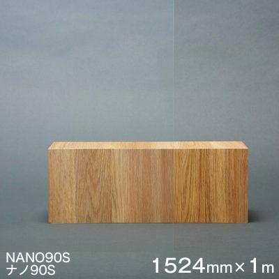 ガラスフィルム 窓 遮熱 シート Scotchtint Window Film NANO90S (ナノ90S) <3M><スコッチティント>ウィンドウフィルム 1524mm×1m(内貼り用) UVカット 飛散防止 遮光 防虫 【あす楽対応】