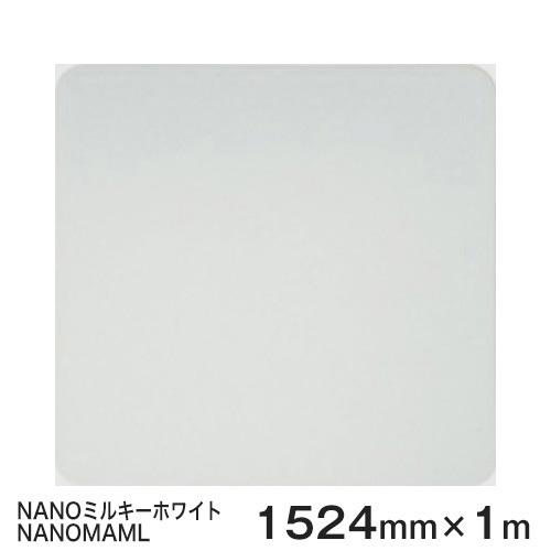 ガラスフィルム 窓 目隠し 遮熱 シート Scotchtint Window Film NANOMAML (NANOミルキーホワイト) 3M スコッチティント ウインドウフィルム 1524mmx1m(内貼り用) UVカット 飛散防止 遮光 防虫 【あす楽対応】