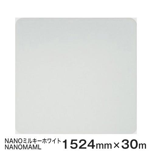 ガラスフィルム 窓 目隠し 遮熱 シート Scotchtint Window Film NANOMAML (NANOミルキーホワイト) 3M スコッチティント ウインドウフィルム 1524mmx30m 1本(内貼り用) UVカット 飛散防止 遮光 防虫