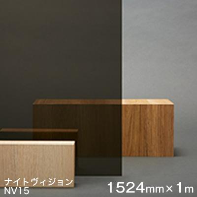 【公式ショップ】 ガラスフィルム 窓 目隠し 遮熱 シート Scotchtint Window 1524mm× シート UVカット Film NV15 <3M><スコッチティント> ナイトヴィジョンNV15 1524mm× 1m UVカット 飛散防止 遮光【あす楽対応】, 芝生のことならバロネスダイレクト:77fc475a --- tonewind.xyz