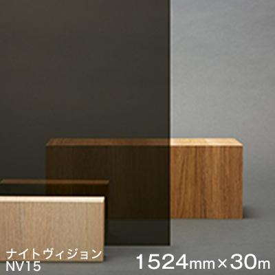 ガラスフィルム 窓 目隠し 遮熱 シート Scotchtint Window Film NV15 <3M><スコッチティント> ナイトヴィジョンNV15 1524mm×30m  1巻 UVカット 飛散防止 遮光