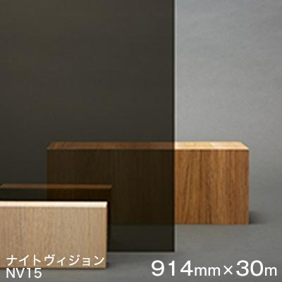 ガラスフィルム 窓 目隠し 遮熱 シート Scotchtint Window Film NV15 <3M><スコッチティント> ナイトヴィジョンNV15 914mm×30m  1巻 UVカット 飛散防止 遮光 【あす楽対応】