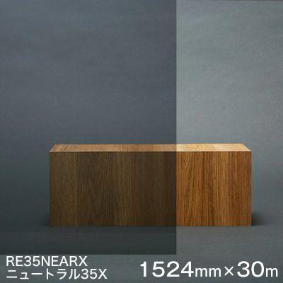 ガラスフィルム 窓 遮熱 シート Scotchtint Window Film RE35NEARX <3M><スコッチティント>ウィンドウフィルム 日射調整フィルム 1524mmx30m 1本(外貼り可) UVカット 飛散防止 遮光 【あす楽対応】