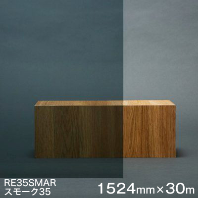 ガラスフィルム 窓 目隠し 遮熱 シート Scotchtint Window Film RE35SMAR (スモーク35) <3M><スコッチティント>ウィンドウフィルム 1524mmx30m 1本(内貼り用) UVカット 飛散防止 遮光 【あす楽対応】