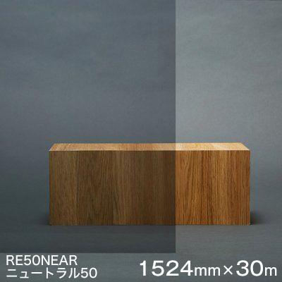 ガラスフィルム 窓 遮熱 シート Scotchtint Window Film RE50NEAR (ニュートラル50) <3M><スコッチティント>ウィンドウフィルム 1524mmx30m 1本(内貼り用) UVカット 飛散防止 遮光 【あす楽対応】