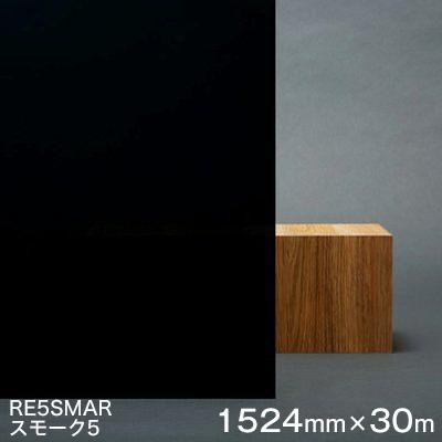 ガラスフィルム 窓 目隠し 遮熱 シート Scotchtint Window Film RE5SMAR (スモーク5) <3M><スコッチティント>ウィンドウフィルム 1524mmx30m 1本(内貼り用) UVカット 飛散防止 遮光 【あす楽対応】