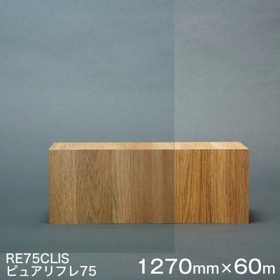 ガラスフィルム 窓 遮熱 シート Scotchtint Window Film RE75CLIS (ピュアリフレ) <3M><スコッチティント>ウィンドウフィルム 1270mm×60m 1巻(内貼り用) UVカット 飛散防止 遮熱 グリーン購入法適合品