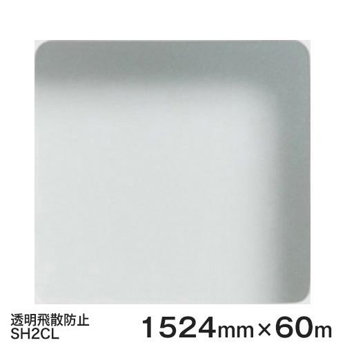 ガラスフィルム 窓 飛散防止 シート Scotchtint Window Film SH2CL (透明飛散防止) <3M><スコッチティント>ウィンドウフィルム 1524mmx60m 1本(内貼り用) UVカット 透明飛散防止 遮光