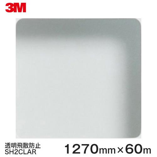 ガラスフィルム 窓 飛散防止 シート Scotchtint Window Film SH2CLAR 透明飛散防止 <3M><スコッチティント>ウィンドウフィルム 1270mmx60m 1本(内貼り用) UVカット 透明飛散防止  【あす楽対応】