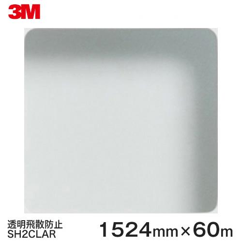 ガラスフィルム 窓 飛散防止 シート Scotchtint Window Film SH2CLAR 透明飛散防止 <3M><スコッチティント>ウィンドウフィルム 1524mmx60m 1本(内貼り用) UVカット 透明飛散防止  【あす楽対応】