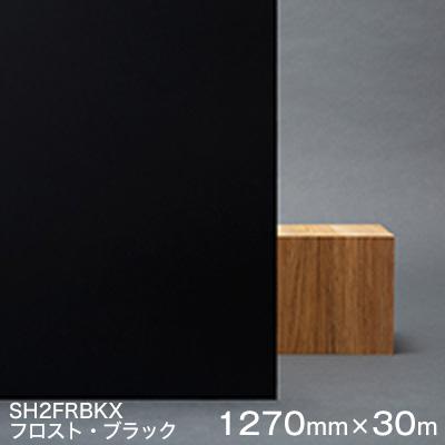 ガラスフィルム 窓 目隠し 遮熱 シート Scotchtint Window Film SH2FRBKX <3M><スコッチティント> フロスト・ブラック 1270mm×30m 1巻(外貼り可) UVカット 飛散防止 遮光
