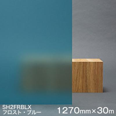 ガラスフィルム 窓 目隠し 遮熱 シート Scotchtint Window Film SH2FRBLX <3M><スコッチティント> フロスト・ブルー 1270mm×30m 1巻(外貼り可) UVカット 飛散防止 遮光