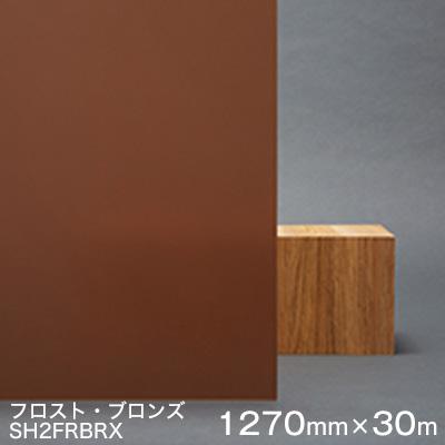 ガラスフィルム 窓 目隠し 遮熱 シート Scotchtint Window Film SH2FRBRX <3M><スコッチティント> フロスト・ブロンズ 1270mm×30m 1巻(外貼り可) UVカット 飛散防止 遮光