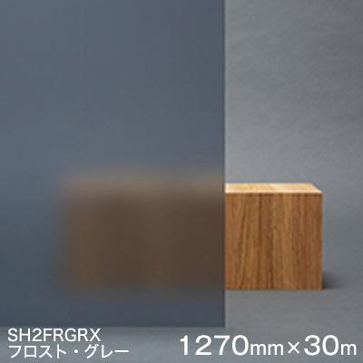 ガラスフィルム 窓 目隠し 遮熱 シート Scotchtint Window Film SH2FRGRX <3M><スコッチティント> フロスト・グレー 1270mm×30m 1巻(外貼り可) UVカット 飛散防止 遮光