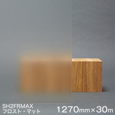 ガラスフィルム 窓 目隠し シート Scotchtint Window Film SH2FRMAX <3M><スコッチティント> フロスト・マット 1270mm×30m 1巻 【外貼り可】 UVカット 飛散防止 目隠し