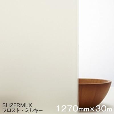 ガラスフィルム 窓 目隠し 遮熱 シート Scotchtint Window Film SH2FRMLX <3M><スコッチティント> フロスト・ミルキー 1270mm×30m 1巻(外貼り可) 【外貼り可】 UVカット 飛散防止 遮光