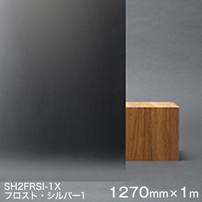 輝く高品質な ガラスフィルム 窓 目隠し UVカット SH2FRSI-1X 遮熱 シート Scotchtint Window Film 目隠し SH2FRSI-1X <3M><スコッチティント> フロスト・シルバー1 1270mm× 1m(外貼り可) UVカット 飛散防止 遮光【あす楽対応】, セチバルチョウ:c3af19d5 --- tonewind.xyz