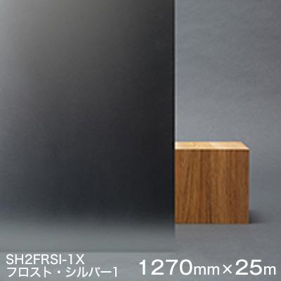 ガラスフィルム 窓 目隠し 遮熱 シート Scotchtint Window Film SH2FRSI-1X <3M><スコッチティント> フロスト・シルバー1 1270mm×25m 1巻(外貼り可) UVカット 飛散防止 遮光 【あす楽対応】