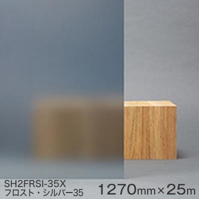 ガラスフィルム 窓 目隠し 遮熱 シート Scotchtint Window Film SH2FRSI-35X <3M><スコッチティント> フロスト・シルバー35 1270mm×25m 1巻(外貼り可) UVカット 飛散防止 遮光