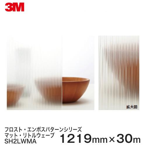 ガラスフィルム 窓 目隠し シート Scotchtint Window Film SH2LWMA<3M><スコッチティント>フロスト・エンボスパターンシリーズ マット・リトルウェーブ 1219mm×30m 1巻 UVカット 飛散防止 目隠し