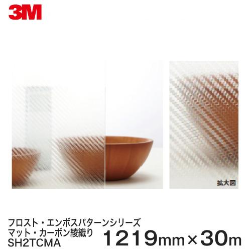 ガラスフィルム 窓 目隠し シート Scotchtint Window Film SH2TCMA<3M><スコッチティント>フロスト・エンボスパターンシリーズ マット・カーボン 綾織り 1219mm×30m 1巻 UVカット 飛散防止 目隠し
