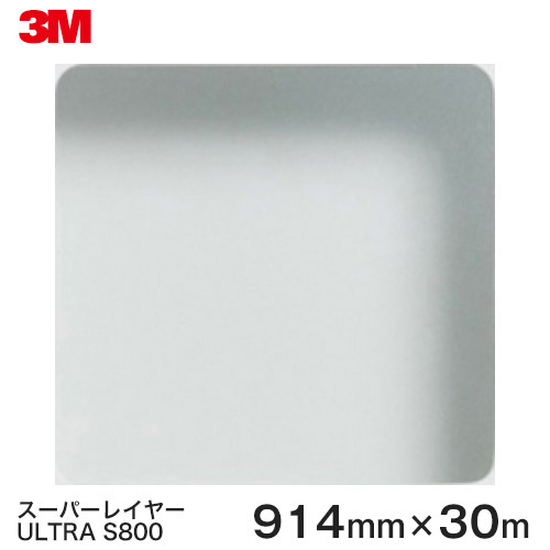 ガラスフィルム 窓 飛散防止 シート Scotchtint Window Film ULTRA S800 (スーパーレイヤー超飛散防止) <3M><スコッチティント>ウィンドウフィルム 914mm×30m 1本(内貼り用) UVカット 飛散防止