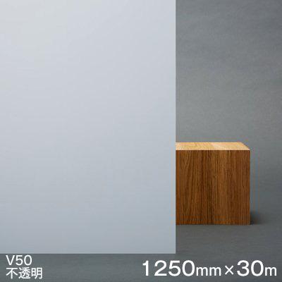 ガラスフィルム 窓 遮熱 シート Scotchtint Window Film V50 (不透明) <3M><スコッチティント>ウィンドウフィルム 1250mmx30m 1本(内貼り用) UVカット 飛散防止 遮光 【あす楽対応】