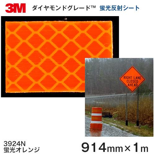 3924N<3M><ダイヤモンドグレード> 蛍光反射シート (蛍光オレンジ) 910mm×1m 【あす楽対応】