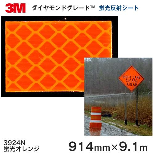 3924N<3M><ダイヤモンドグレード> 蛍光反射シート (蛍光オレンジ) 910mm×9.1m 1本 【あす楽対応】