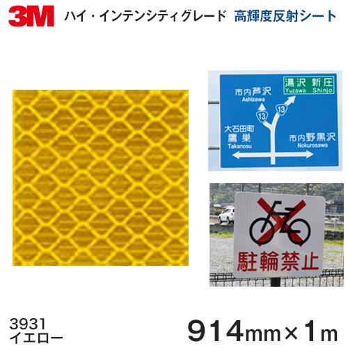 <3M>ハイ・インテンシティグレード プリズム型高輝度反射シート 3930シリーズ 3931(イエロー)914mm×1m 【あす楽対応】