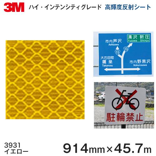 <3M>ハイ・インテンシティグレード プリズム型高輝度反射シート 3930シリーズ 3931(イエロー) 914mm×45.7m 1本 【あす楽対応】
