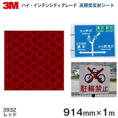 <3M>ハイ・インテンシティグレード プリズム型高輝度反射シート 3930シリーズ 3932(レッド) 914mm×1m 【あす楽対応】