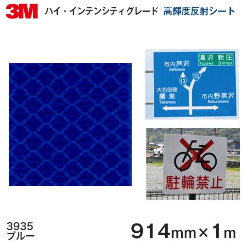 <3M>ハイ・インテンシティグレード プリズム型高輝度反射シート 3930シリーズ 3935(ブルー) 914mm×1m 【あす楽対応】