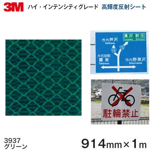 <3M>ハイ・インテンシティグレード プリズム型高輝度反射シート 3930シリーズ 3937(グリーン) 914mm×1m 【あす楽対応】