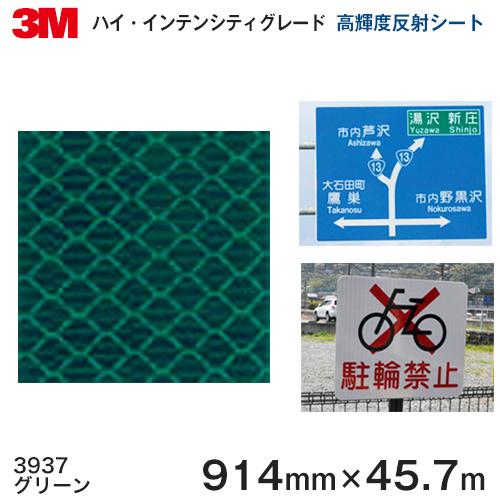 <3M>ハイ・インテンシティグレード プリズム型高輝度反射シート 3930シリーズ 3937(グリーン) 914mm×45.7m 1本 【あす楽対応】