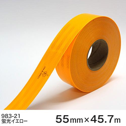 <3M><ダイヤモンドグレード>コンスピキュイティ反射シート 983シリーズ 983-21(蛍光イエロー)55mm×45.7m(原反1本) 【あす楽対応】