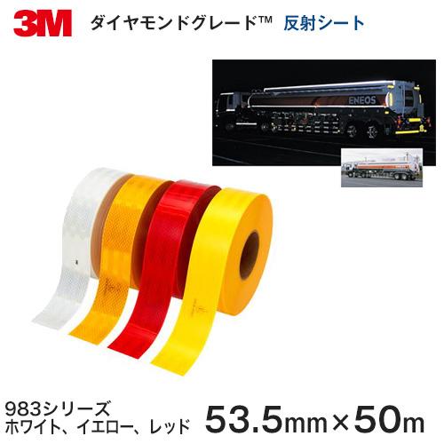 <3M><ダイヤモンドグレード>コンスピキュイティ反射シート 983シリーズ 983-10(ホワイト)983-71(イエロー)983-72(レッド)55mm×50m(原反1本) 【あす楽対応】