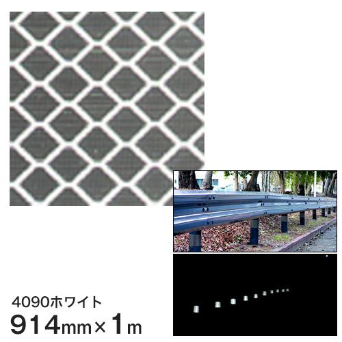 4090(ホワイト) <3M>ダイヤモンドグレード DG3 超高輝度反射シート 914mm×1m 【あす楽対応】