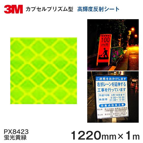 <3M> プリズム高輝度 グレード 反射シートPX8400シリーズ PX8423(蛍光黄緑)1220mm×1m 【あす楽対応】