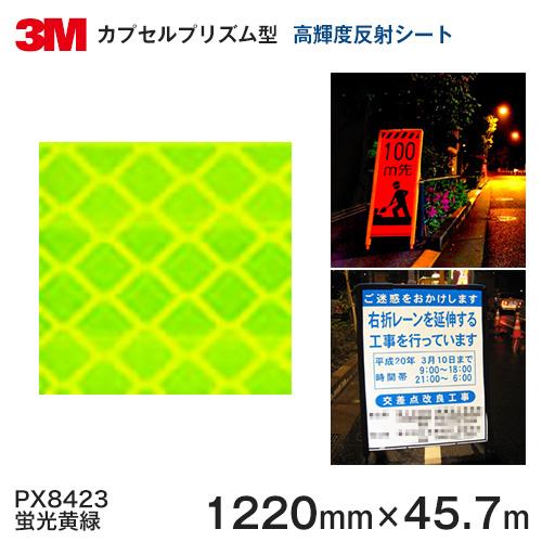 <3M> プリズム高輝度 グレード 反射シートPX8400シリーズ PX8423(蛍光黄緑)1220mm×45.7m 1本 【あす楽対応】