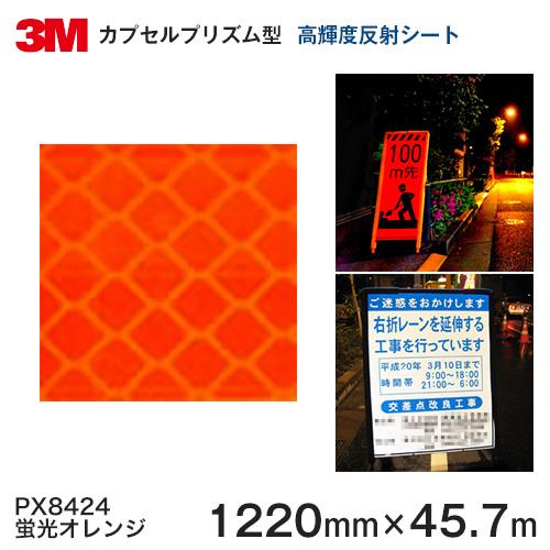 <3M> プリズム高輝度 グレード 反射シートPX8400シリーズ PX8424(蛍光オレンジ)1220mm×45.7m 1本 【あす楽対応】