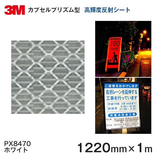 <3M> プリズム高輝度 グレード 反射シートPX8400シリーズ PX8470(ホワイト)1220mm×1m 【あす楽対応】