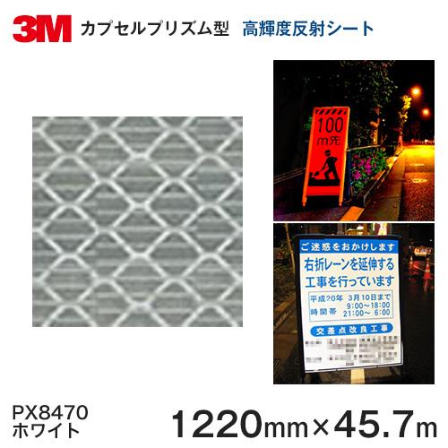 <3M> プリズム高輝度 グレード 反射シートPX8400シリーズ PX8470(ホワイト)1220mm×45.7m 1本 【あす楽対応】