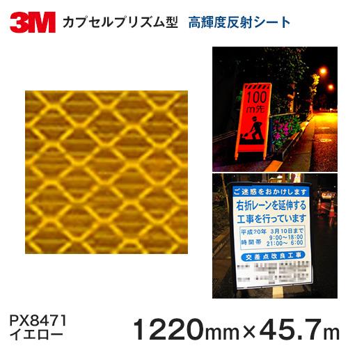 <3M> プリズム高輝度 グレード 反射シートPX8400シリーズ PX8471(イエロー)1220mm×45.7m 1本 【あす楽対応】