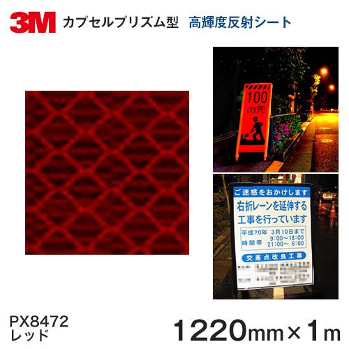 <3M> プリズム高輝度 グレード 反射シートPX8400シリーズ PX8472(レッド)1220mm×1m 【あす楽対応】